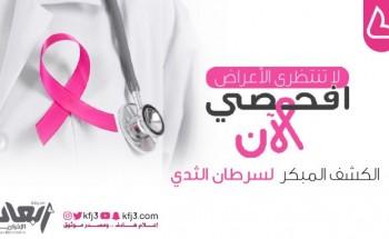 الصحة تنفذ الكشف المبكر لسرطان الثدي ومستشفى الخفجي يستقبل المراجعات