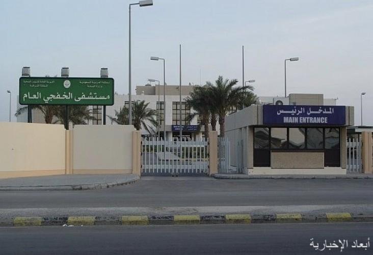 مواعيد العمل خلال شهر رمضان في مستشفى الخفجي العام والمراكز الصحية