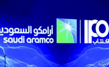 اكتتاب المؤسسات في «أرامكو» يجمع 144.1 مليار ريال خلال 15 يوماً