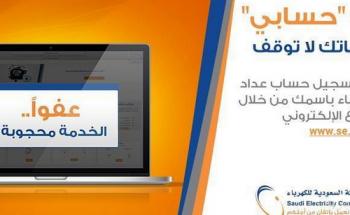 """""""السعودية للكهرباء"""": ست خطوات للتسجيل في خدمة """"حسابي"""""""