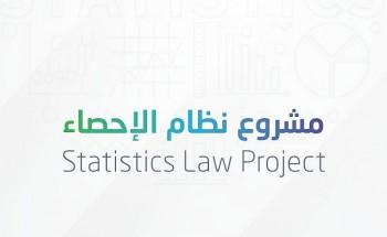 """""""هيئة الإحصاء"""" تستطلع رأي المجتمع والمستفيدين بشأن مشروع نظام الإحصاء خلال ثلاثين يوماً"""