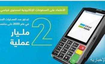 عمليات الشراء بالدفع الإلكتروني ترتفع إلى 269 مليار ريال