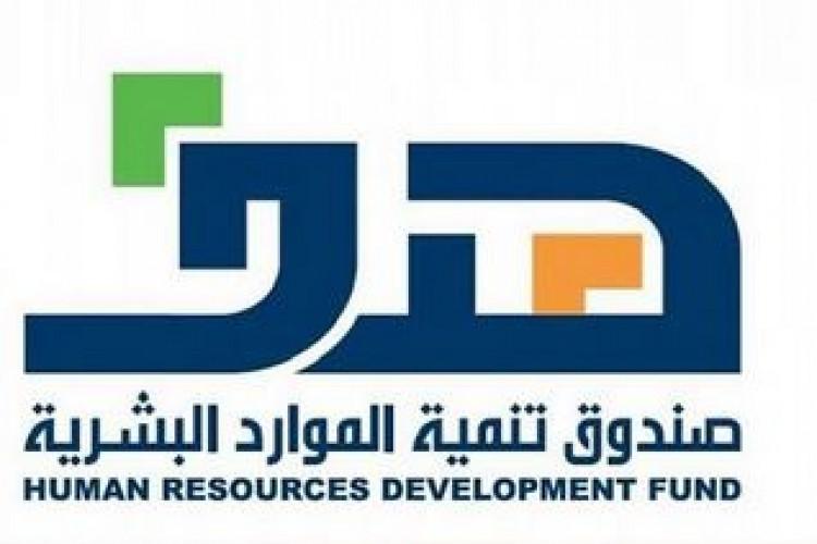 صندوق تنمية الموارد البشرية يستعرض في اجتماعه الثاني للعام الحالي الموضوعات المدرجة على جدول الأعمال