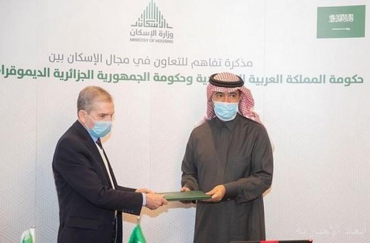 مذكّرة تفاهم بين المملكة والجزائر للتعاون في مجال الإسكان