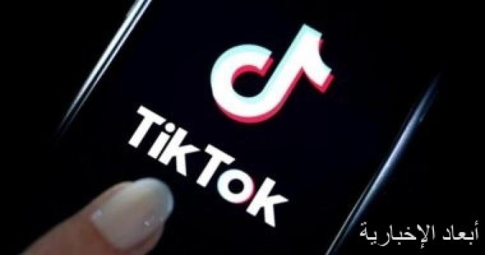 تيك توك يفرض إعلانات على مستخدمي التطبيق بداية من 15 أبريل