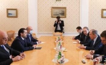 وزير الخارجية الروسى للحريرى: ندعم جهود تأليف حكومة برئاستك فى أسرع وقت