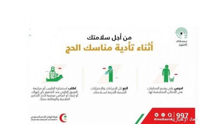 الهلال الأحمر يدعو الحجيج للتقيد بتعليمات السلامة بقية فترة الحج