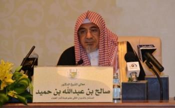 ابن حميد: السعودية الدولة الوحيدة التي تدرس القرآن من الابتدائي للجامعة