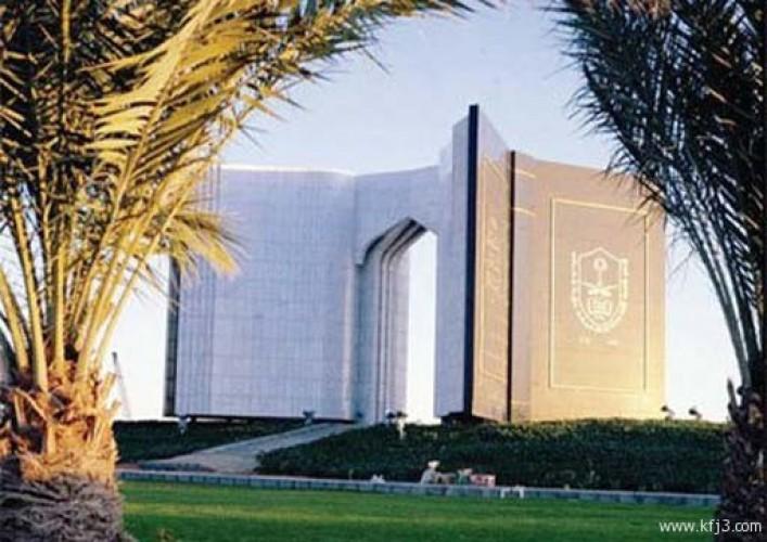 توفر وظائف للباحثين السعوديين رجالاً ونساء بجامعة الملك سعود