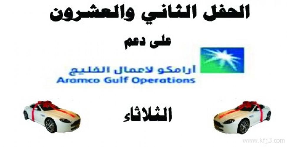 أرامكو لأعمال الخليج ترعى اليوم سباق الفروسية الختامي وتقدم سيارتين للفائزين