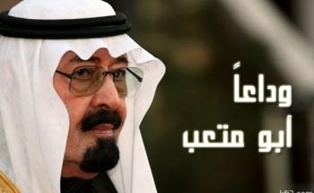 «أبعاد الخفجي» ترصد مشاعر الحزن لرجالات الخفجي بعد وفاة الملك عبدالله