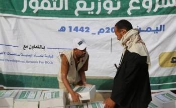 مركز الملك سلمان للإغاثة يوزع 7,000 كرتون تمور للأسر النازحة والمتضررة في محافظة البيضاء