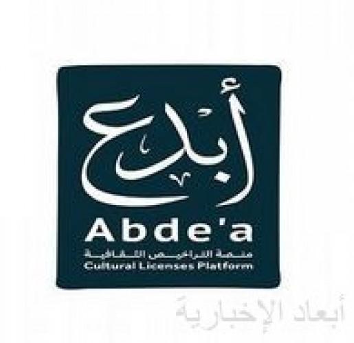 """وزارة الثقافة تُطلق منصة """"أبدع"""" لإصدار تراخيص مزاولة الأنشطة الثقافية والفنية"""