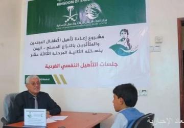 مركز الملك سلمان للإغاثة يواصل تقديم خدماته للمستفيدين ضمن مشروع إعادة تأهيل الأطفال المجنّدين بمأرب