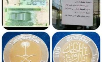 مؤسسة النقد العربي السعودي : لاصحة لإيقاف تداول فئة الريال الورقي واستبداله بالريال المعدني