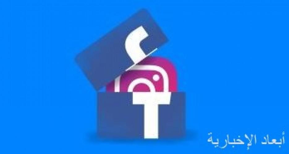 فيس بوك يطرح ميزة جديدة بانستجرام لمنافسة كلوب هاوس