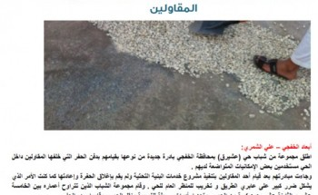 إدارة مرور الخفجي تتفاعل مع ما نشرته صحيفة أبعاد الخفجي ومبادرة شباب عشيرق