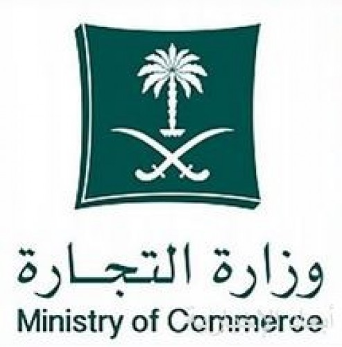 وزارة التجارة تحذر من إعلان ينتحل صورة المتحدث الرسمي للوزارة ويستغل جمع الأموال بطرق مخالفة
