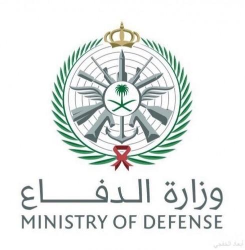 وزارة الدفاع تعلن عن وظائف شاغرة بإدارة الأسلحة والمدخرات