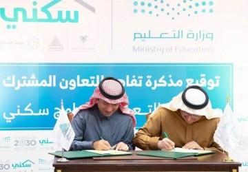 التعليم والإسكان توقعان اتفاقية تقديم خدمات اسكانية لمنسوبي التعليم