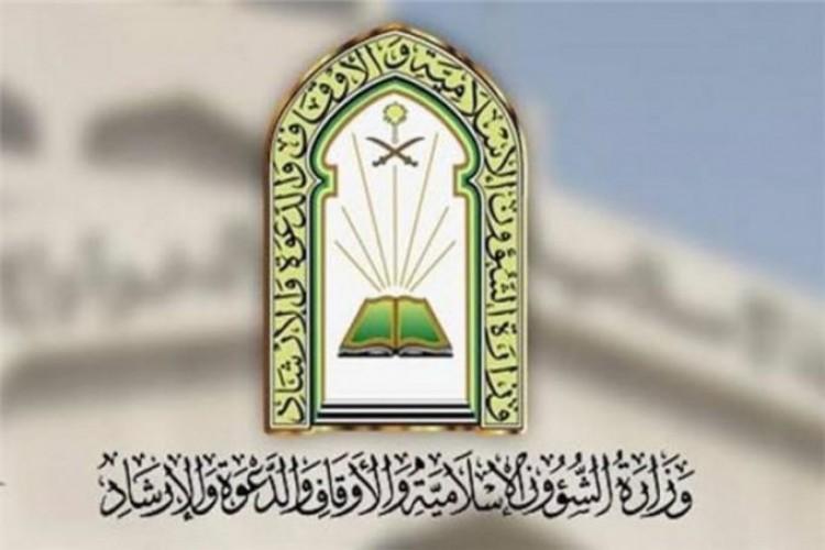 وزارة الشؤون الإسلامية تحدد خمسة أيام لتحديث بيانات منسوبي المساجد