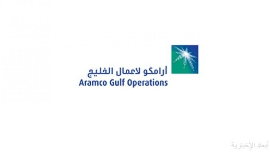 أرامكو لأعمال الخليج تعلن عن التسجيل في برنامج الإبتعاث الجامعي لخريجي الثانوية بالخفجي