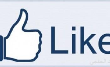 """فيس بوك يختبر ميزة إخفاء """" عدد اللايك"""""""