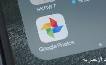 تطبيق Google Photos يحصل على ميزة التراسل الفورى