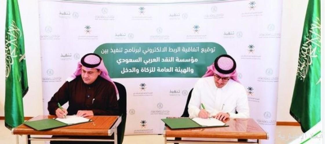 «مؤسسة النقد» تبرم اتفاقية مع الزكاة للربط الإلكتروني ببرنامج «تنفيذ»