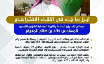نائب وزير الصناعة: تأجيل مطالبات مالية بقطاع التعدين قيمتها 500 مليون ريال
