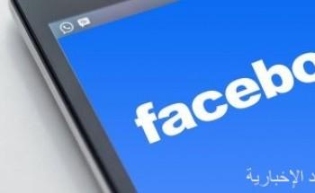 فيس بوك يطرح ميزتين جديدتين لمحاربة البطالة بسبب كورونا