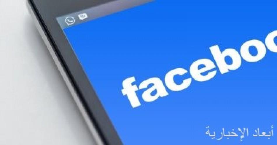 فيس بوك يلجأ لسياسة جديدة للتحقق من هوية الحسابات واسعة الانتشار