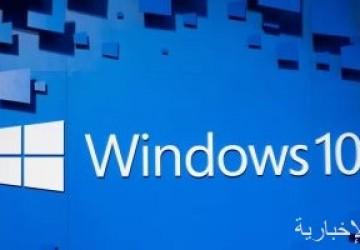 مايكروسوفت تطرح تحديث Windows 10 May 2020