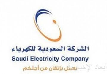 «السعودية للكهرباء» و«كاوست» تتعاونان لتقـليل الـهدر غــير التقـني في قطــاع «الطاقة»