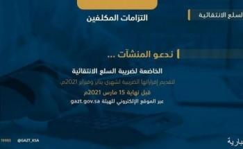 """""""الزكاة والدخل"""": 15 مارس آخر موعد لتقديم إقرارات ضريبة السلع الانتقائية"""