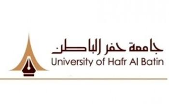 فتح القبول للدراسات العليا في جامعة حفرالباطن
