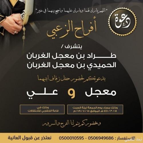 طراد والحميدي الغربان يدعوكم لحفل زواج ابنيهما «معجل و علي»
