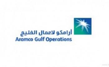 أرامكو لأعمال الخليج تعلن 3 وظائف إدارية لحديثي التخرج وذوي الخبرة