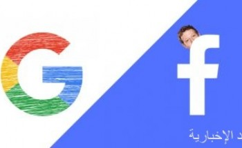 44 مليار دولار خسائر فيس بوك جوجل في 2020 بسبب كورونا