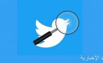 تويتر يتيح ميزة لجدولة التغريدات لبعض المستخدمين