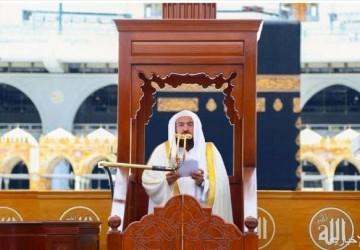 إمام الحرم: الإسلام دينُ التسامح والتراحم لا تطرفٌ فيه ولا استهزاء و تفريق بين الأنبياء