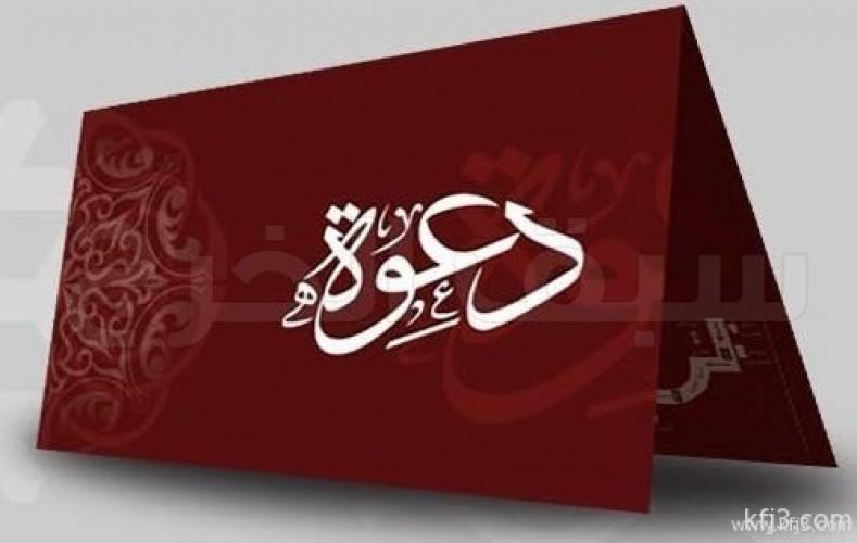 """جبر محسن العنزي يدعوكم لزفاف إبنه """" سامي """""""