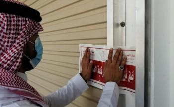 بلدية الخفجي تنفذ 1255 زيارة للمنشآت التجارية والغذائية وتغلق 13 محلا مخالفا خلال شهر