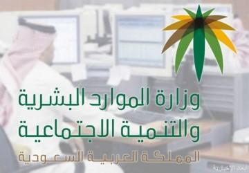 """بدءاً من اليوم.. تطبيق توظيف المواطنين والمواطنات بنظام """"العمل المرن"""""""
