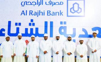 مصرف الراجحي يطلق برنامج «هدية الشتاء» في 11 منطقة ومحافظة