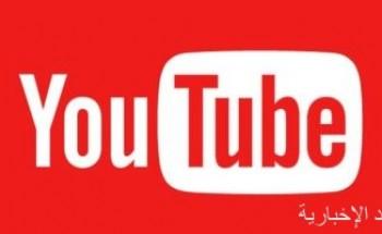 ديلى ميل: يوتيوب يربح من مقاطع الفيديو المروجة لعلاجات كورونا المزيفة