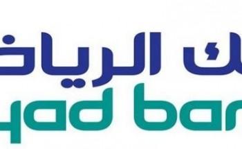 بنك الرياض ضمن قائمة أقوى الشركات العربية في العالم