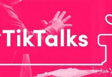 """""""تيك توك"""" تطلق سلسلة """"TikTalks"""" بمشاركة نخبة المبدعين ورواد الأعمال"""