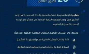 ضمن برنامج «العشرين».. انطلاق المنتدى العالمي لتحديات الملكية الفكرية اليوم