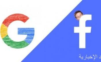 بريطانيا تفرض نظاما جديدا للمنافسة بين جوجل وفيس بوك والشركات الصغيرة